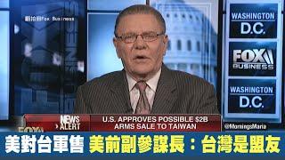 美對台軍售助兩岸穩定 美前副參謀長:台灣是盟友!|短短一週內!中國4家上市公司董事長被逮|晚間8點新聞【2019年7月10日】|新唐人亞太電視