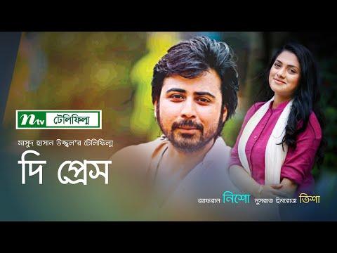 Bangla Telefilm | The Press | দি প্রেস | Nusrat Imroze Tisha | Afran Nisho | NTV Natok