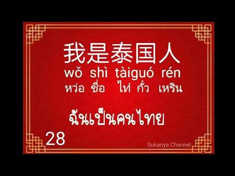 เริ่มต้นเรียนภาษาจีน / 50 ประโยคพื้นฐานภาษาจีน / ภาษาจีนประโยคสั้นๆที่ใช้บ่อย