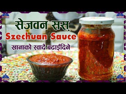 सेजवन सस किन येति मिठो । szechuan sauce Recipe  homemade schezwan sauce  sajilo kitchen