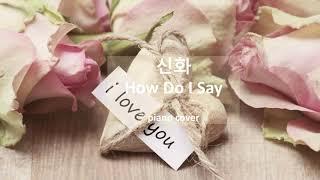 How Do I Say - Shinhwa / 신화 Piano cover