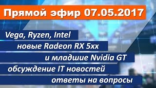 Новые Radeon 5xx, младшие Nvidia GT, а также Vega, Ryzen и ответы на вопросы