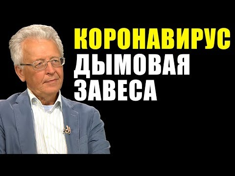 ДЫМОВАЯ ЗАВЕСА. Валентин Катасонов