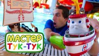 ТукТук Шоу - Кораблик Элаяс в аквапарке - Видео с игрушками