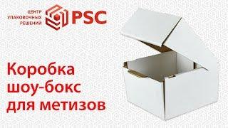 Коробка шоу-бокс для метизов
