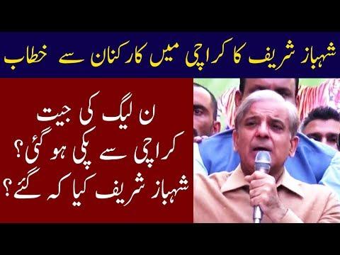 Shahbaz Sharif Speech In Karachi | 22 April 2018 | Neo News