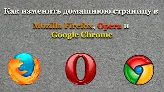 Как изменить домашнюю страницу в Mozilla Firefox, Opera и Google Chrome
