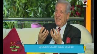 هذه أبرز المؤشرات على تحسن الاقتصاد المصري مع د. فخري الفقي | صباحك عندنا