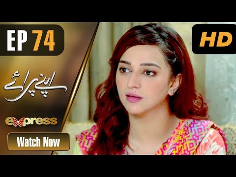 Apnay Paraye - Episode 74 - Express Entertainment Dramas