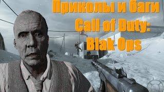 Первая подборка багов и приколов Call of Duty: Black Ops