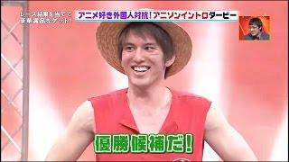 【外人ハーフが日本テレビ番組に出演した】I Was on a Japanese Game Show | GUESS THAT ANIME OPENING SONG thumbnail