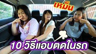 10 วิธีแอบตดในรถ เนียนๆ ไม่ให้คนรู้ คลิปตลก สุดฮา!! #บรีแอนน่า