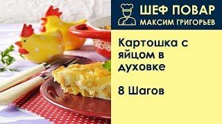 Картошка с яйцом в духовке . Рецепт от шеф повара Максима Григорьева