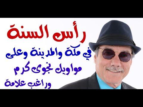 د.أسامة فوزي # 1163 - رأس السنة في مكة والمدينة مع مواويل نجوى كرم وراغب علامة