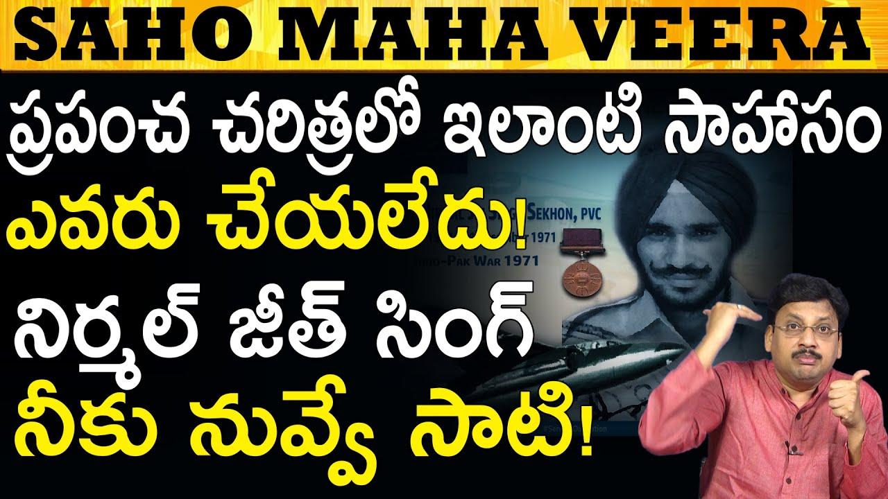 ప్రపంచ చరిత్రలో ఇలాంటి సాహసం ఎవ్వరు చేయలేదు Saho Maha Veera