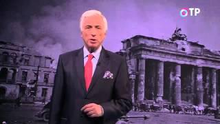 Два акта о капитуляции Германии(Полной и безоговорочной капитуляции германских вооруженных сил в мае 1945-го подписали дважды: сначала во..., 2015-05-22T13:27:48.000Z)