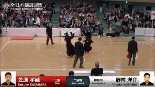 Kosuke KASAHARA -eM Yosuke NOMURA - 66th All Japan KENDO Championship - Second round 44