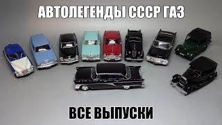 Автолегенды СССР: Коллекция Легендарных Автомобилей ГАЗ | Все выпуски журнальной серии