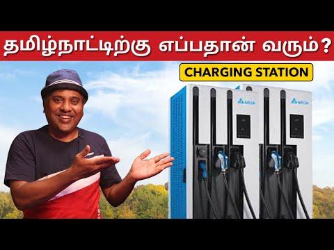 Ev Charging Station In Tamil Nadu    E-Wheeler    Arunai Sundar   