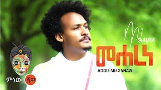 Etiyopya Müziği: Addis Misganaw / Addio