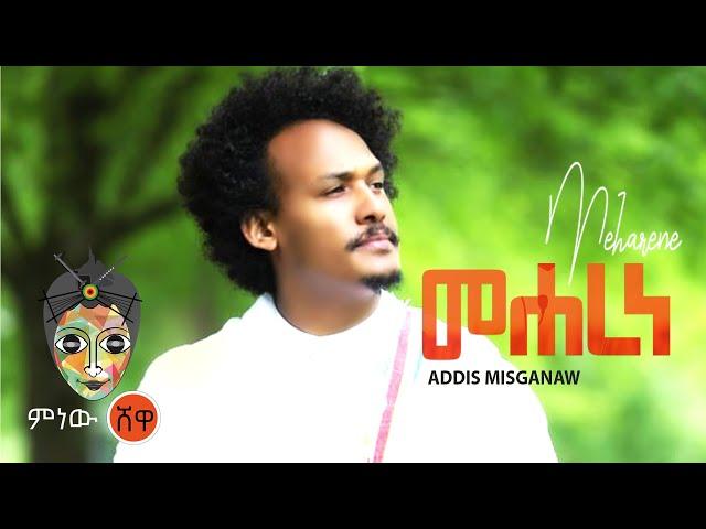 """Ethiopian Music : Addis Misganaw /Addio """"Meharene መሐረነ"""" New Ethiopian Music 2021(Official Video)"""