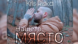 KrIs Riska - НАШЕТО МЯСТО (Official HD Video) (Детство БГ Cover)