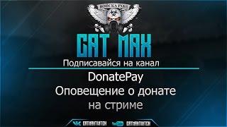 donatePay - Донат на стриме