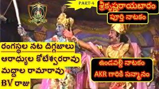 aradhyula koteswara rao    maddalaramarao    bv raju    rayabharam    undavalli    part 4