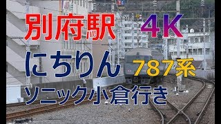 (4K)別府駅ソニック・臨時にちりん883系、885系、787系、キハ185(Beppu Sta in Nippo Main Line)