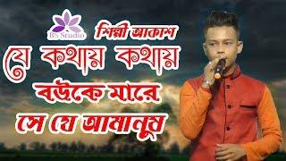 যে কথায় কথায় বউকে মারে সে যে অমানুষ অকাশ রায় Bou Ka Mare Se Je Amanus lokogiti bangla songs aksha