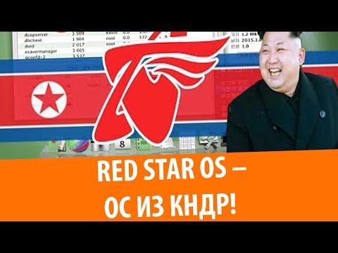 Red Star OS – Обзор ОС из Северной Кореи!