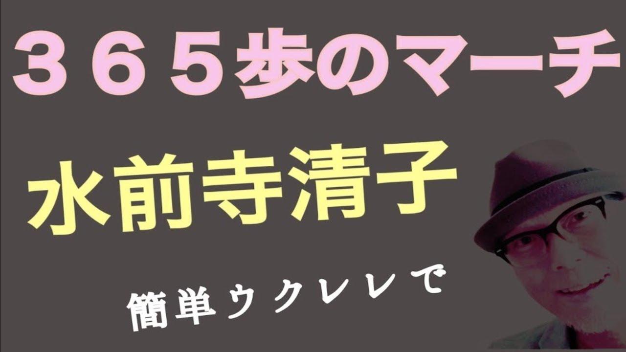 365歩のマーチ・水前寺清子【ウクレレ 超かんたん版 コード&レッスン付】GAZZLELE