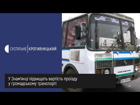 UA: Кропивницький: У Знам'янці підвищать вартість проїзду у громадському транспорті