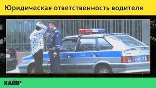 видео Юридическая помощь на дороге для автомобилистов