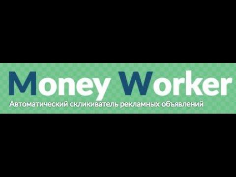 """""""Money worker"""": Можно ли заработать 25 тысяч рублей на рекламных кликах?"""