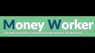 Заработок в Интернете на кликах   WMmail  Реклама