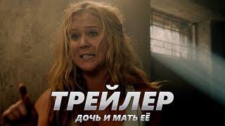 Дочь и мать её - Трейлер на Русском | 2017 | 2160p