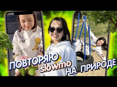 ПОВТОРЯЮ КРАСИВЫЕ СЛОУМО ИЗ TIKTOK/Видео Мария ОМГ
