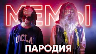 CMH x DK - МЕМЫ 2075 (ПАРОДИЯ - Мемы 3)
