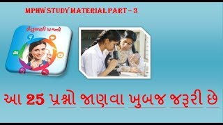 Mphw exam imp question _7 - Jayswal db official update