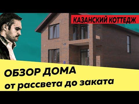 ОБЗОР ДВУХЭТАЖНОГО ДОМА в КАЗАНИ от Max Payne.