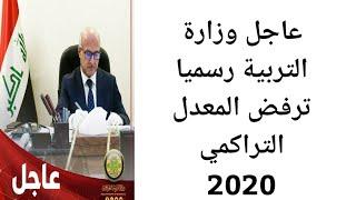 عاجل 🔥 رسمياً وزارة التربية ترفض مقترح المعدل التراكمي 2020
