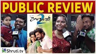 Kalavani 2 Public Review | Vimal, Oviya, | A. Sarkunam | Kalavani 2 Movie Review
