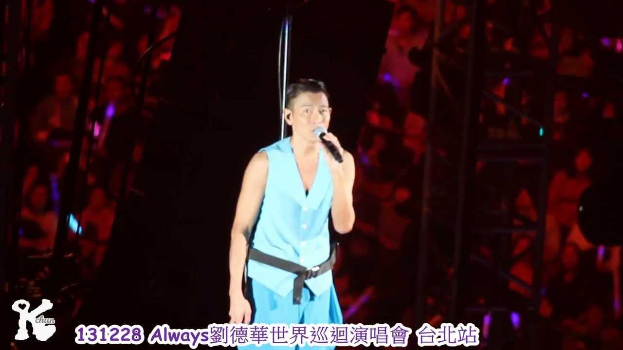 131228 Always 劉德華 臺北演唱會 - 17歲 - YouTube