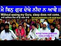 Download Main Bin Gur Dekhe Nind Na Aave By Bhai Harjinder Singh Ji Sri Nagar Wale MP3 song and Music Video