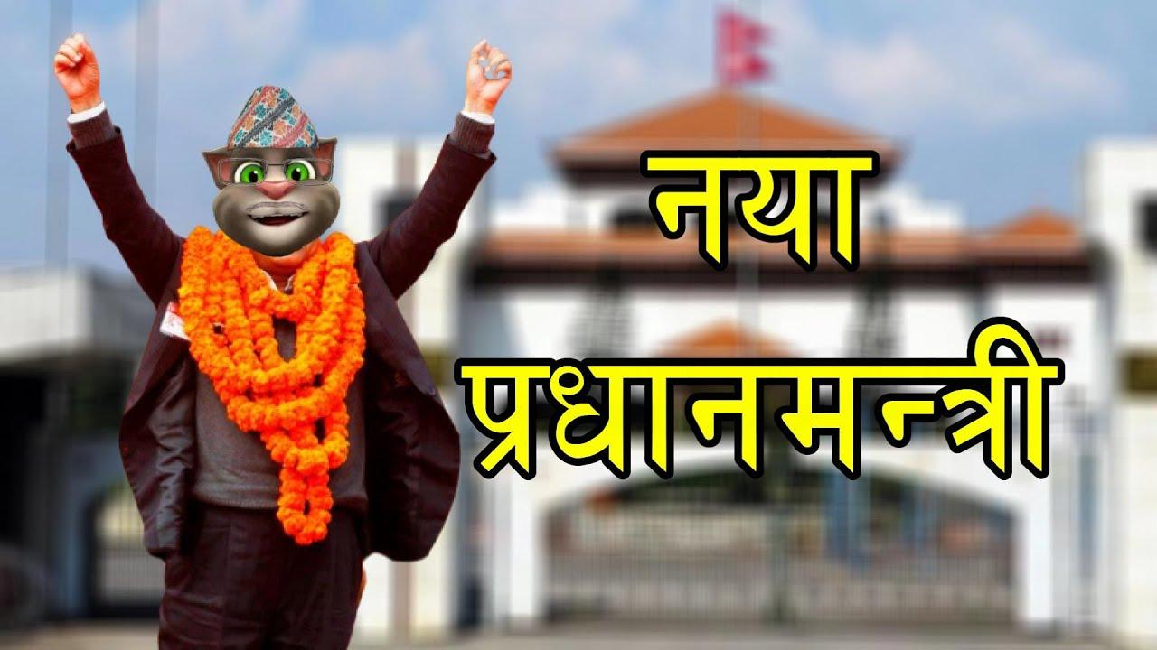 GAI JATRA - Nepali Talking Tom Funny Video Song