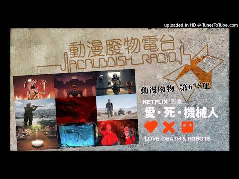 動漫廢物 第678集 Love Death & Robots 愛·死·機械人 Part 1