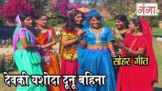 Maithili Sohar Geet | Devaki Yashoda Dunu Bahina | Maithili Hit Songs |