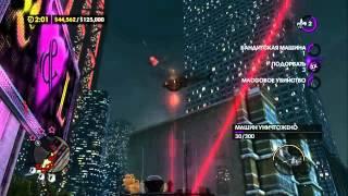 видео Saints Row: The Third: дата выхода, системные требования