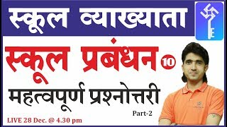 Important Question Of School Management | (Class-10) For 1st Grd. Teacher | by Mukesh Sir